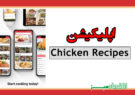 اپلیکیشن Chicken Recipes