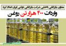 واردات ۴۰۰ هزار تن روغن