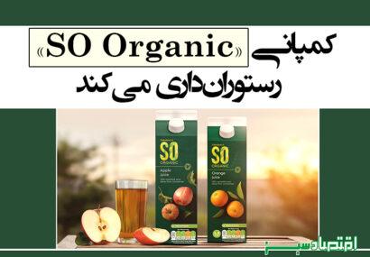 کمپانی «SO Organic» رستورانداری میکند
