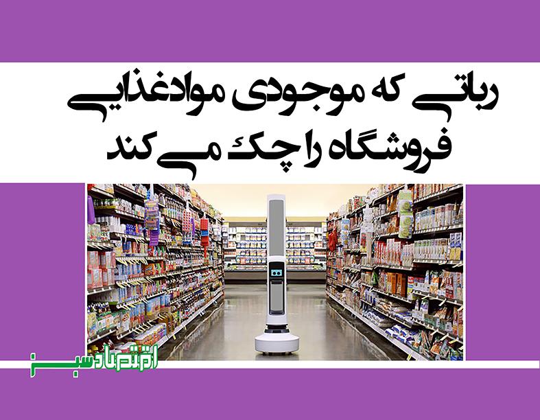 رباتی که موجودی موادغذایی فروشگاه را چک میکند