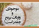 موجودی و واردات برنج چقدر است؟
