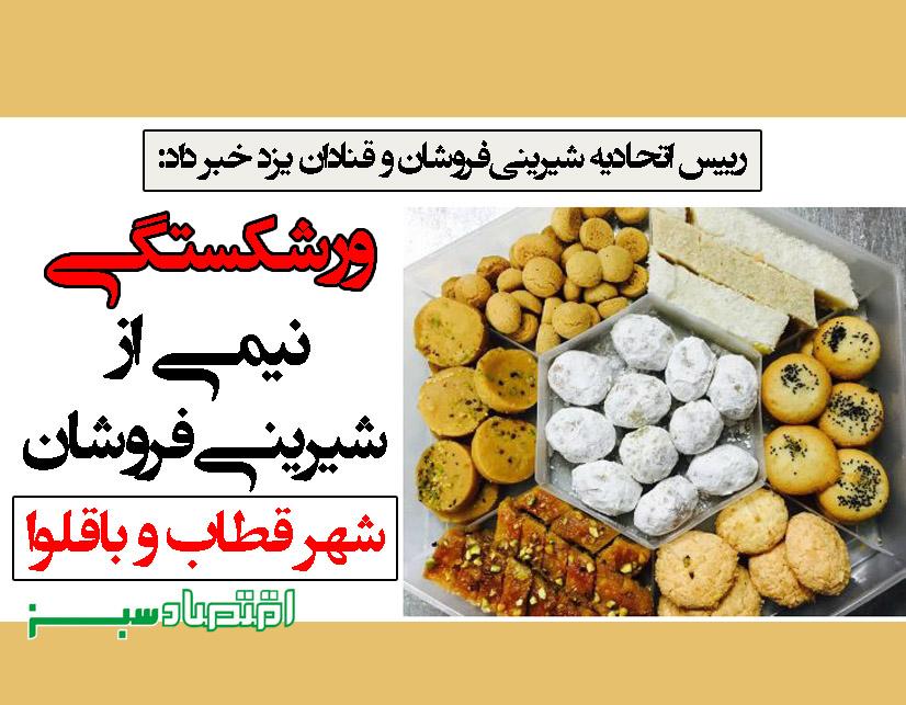 ورشکستگی نیمی از شیرینیفروشان شهر قطاب و باقلوا