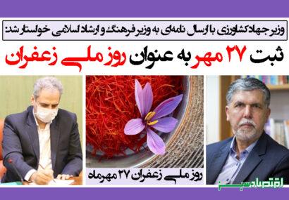 ثبت 27 مهر به عنوان روز ملی زعفران + سند