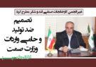 تصمیم ضد تولید و حامی واردات وزارت صمت