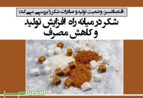 شکر در میانه راه افزایش تولید و کاهش مصرف