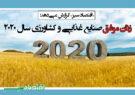 زنان موفق صنایع غذایی و کشاورزی سال 2020