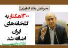 ۱۳۰۰هکتار به گلخانههای ایران اضافه شد