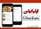 اپلیکیشن UberEats