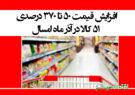 افزایش قیمت ۵۰ تا ۳۷۰ درصدی ۵۱ کالا در آذر ماه امسال