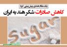 کاهش صادرات شکر هند به ایران
