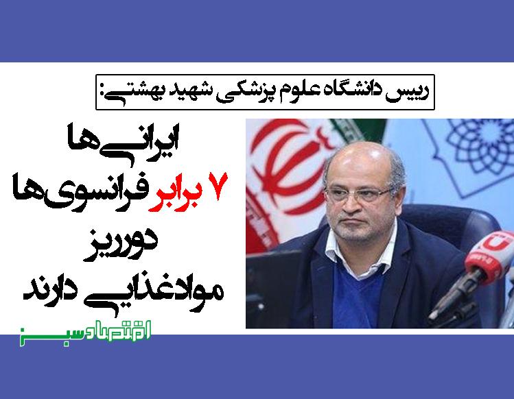 ایرانیها ۷ برابر فرانسویها دورریز موادغذایی دارند