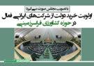اولویت خرید دولت از شرکتهای ایرانی فعال در حوزه کشاورزی فراسرزمینی