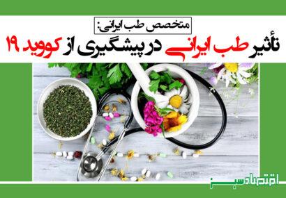 تأثیر طب ایرانی در پیشگیری از کووید ۱۹/ کرونا قابل مهار است