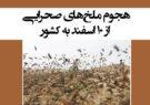 هجوم ملخهای صحرایی از ۱۰ اسفند به کشور