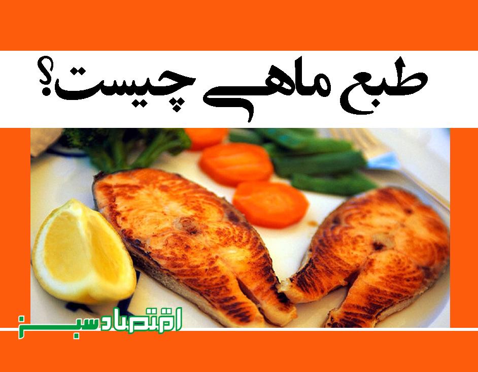 طبع ماهی چیست؟