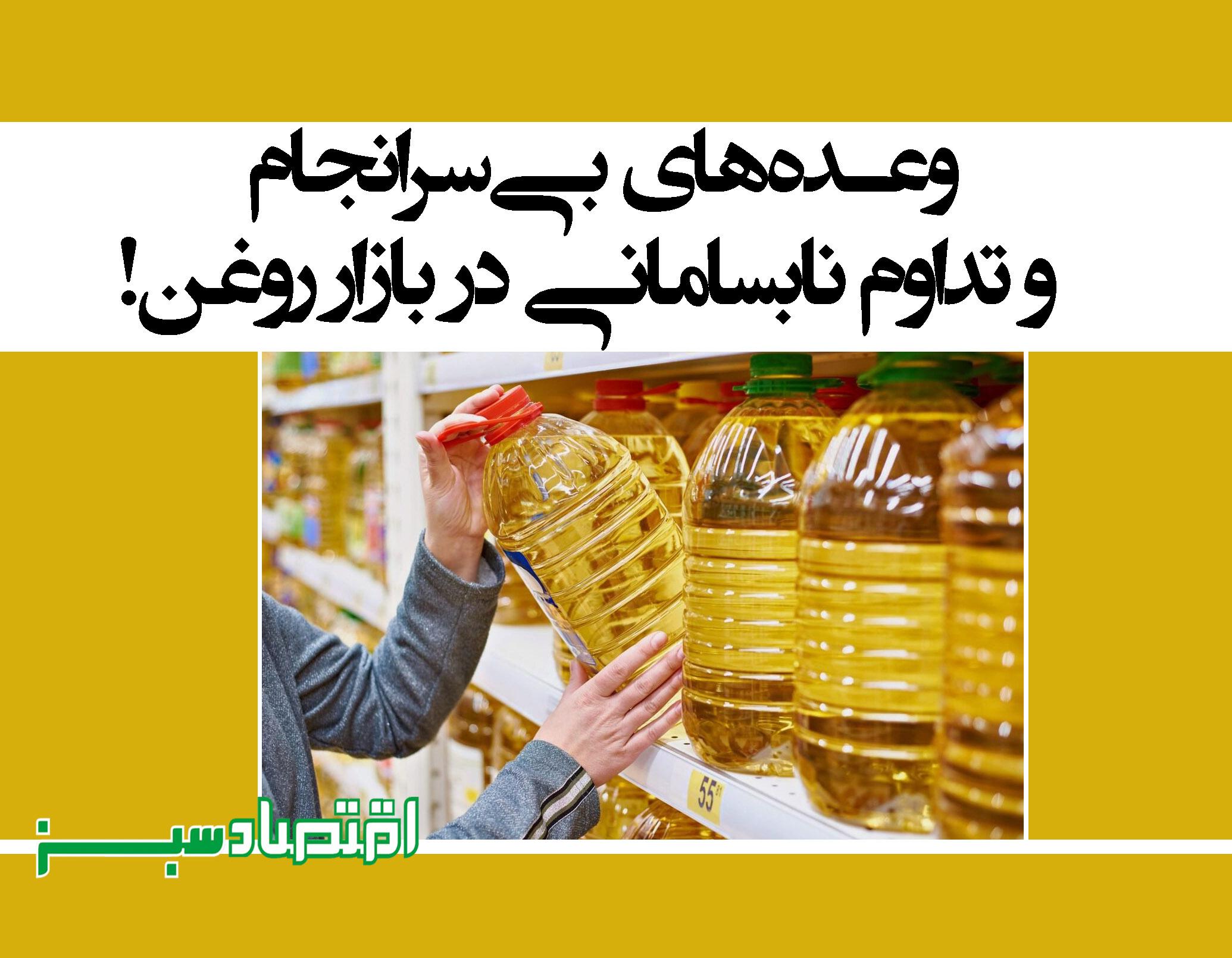 وعدههای بیسرانجام و تداوم نابسامانی در بازار روغن!