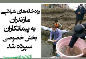 رودخانههای شیلاتی مازندران به پیمانکاران بخش خصوصی سپرده شد