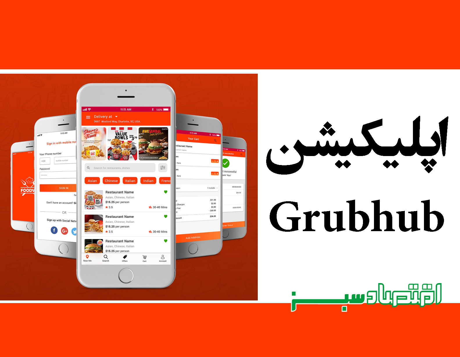 اپلیکیشن Grubhub
