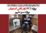 پروژه PCI ذوبآهن اصفهان، پروژه سبز ملی