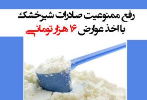 رفع ممنوعیت صادرات شیرخشک با اخذ عوارض ۱۶ هزار تومانی