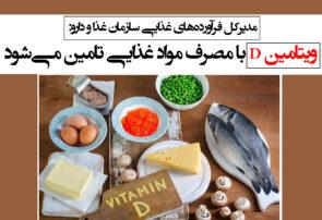 ویتامین D با مصرف مواد غذایی تامین میشود