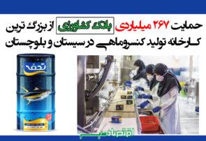 حمایت 267میلیاردی بانک کشاورزی از بزرگترین کارخانه تولید کنسروماهی در سیستان و بلوچستان