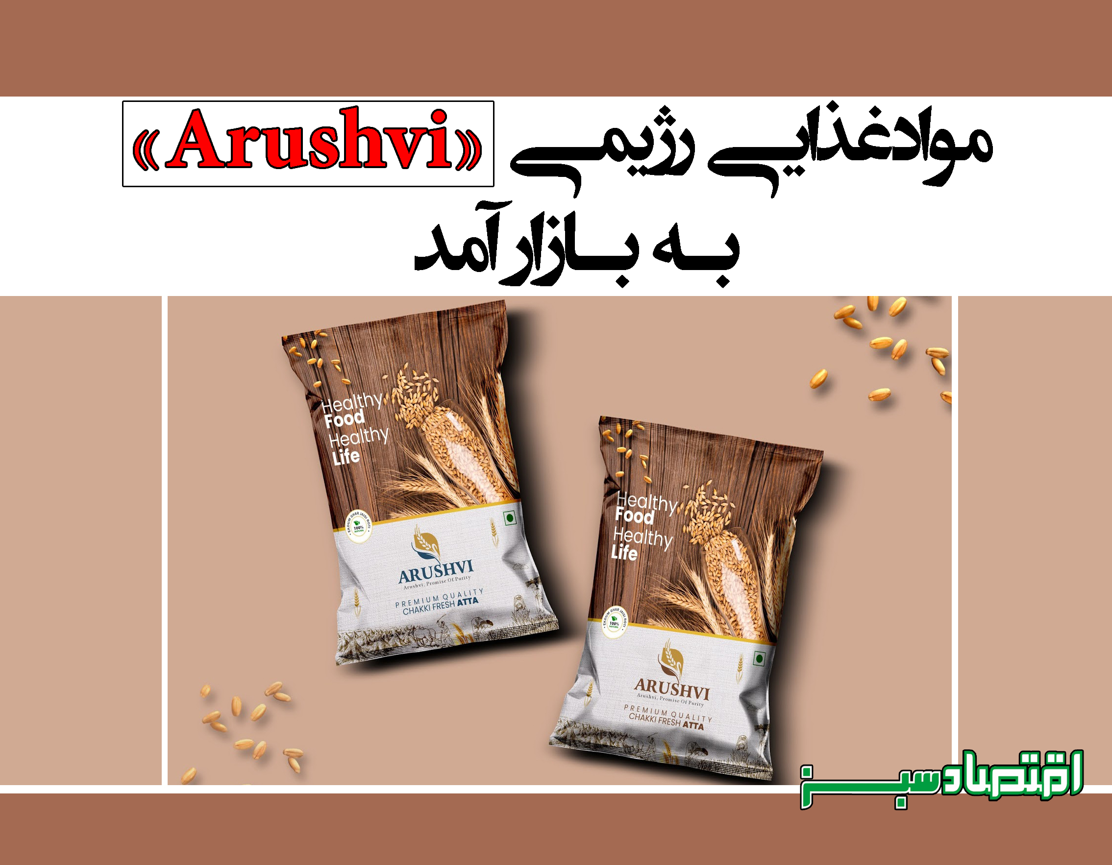 موادغذایی رژیمی «Arushvi» به بازار آمد