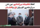 انعقاد تفاهمنامه بینالمللی بین شش مرکز علمی کاربردی ایران و افغانستان