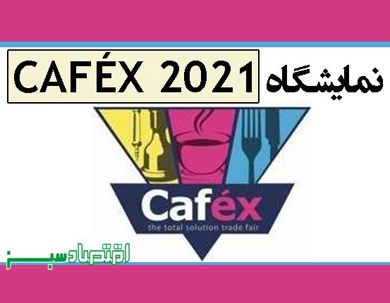 نمایشگاه CAFÉX 2021