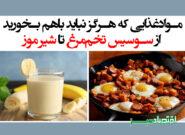 موادغذایی که هرگز نباید باهم بخورید؛ از سوسیس تخممرغ تا شیر موز