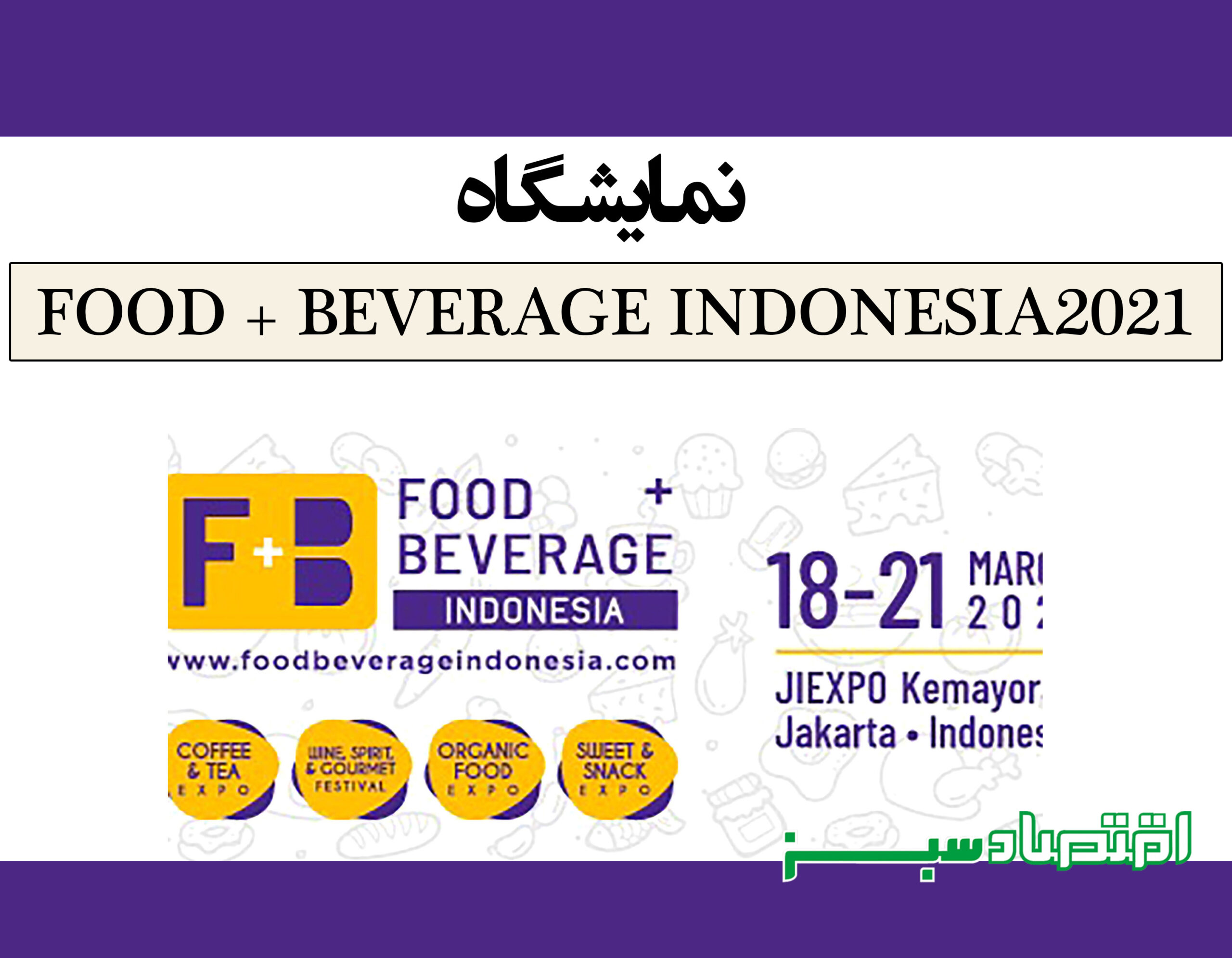 نمایشگاه FOOD + BEVERAGE INDONESIA 2021