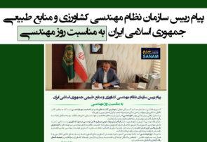 پیام رییس سازمان نظام مهندسی کشاورزی و منابع طبیعی جمهوری اسلامی ایران به مناسبت روز مهندسی