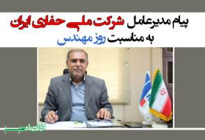 پیام مدیرعامل شرکت ملی حفاری ایران به مناسبت روز مهندس