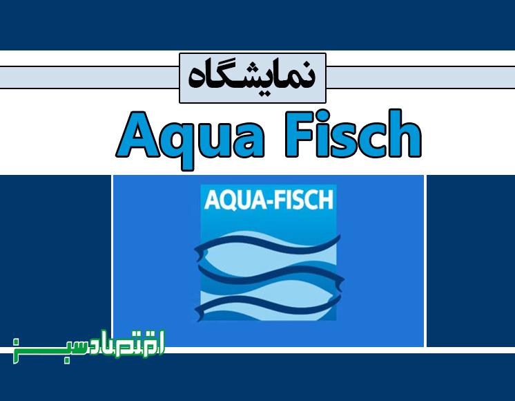نمایشگاه Aqua Fisch