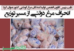 انحراف مرغ دولتی از مسیر توزیع