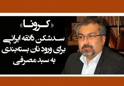 «کرونا» سدشکن ذائقه ایرانی برای ورود نان بستهبندی به سبد مصرفی