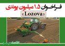 فراخوان 1.5 میلیون پوندی «Lozova»