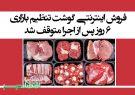 فروش اینترنتی گوشت تنظیم بازاری ۶ روز پس از اجرا متوقف شد