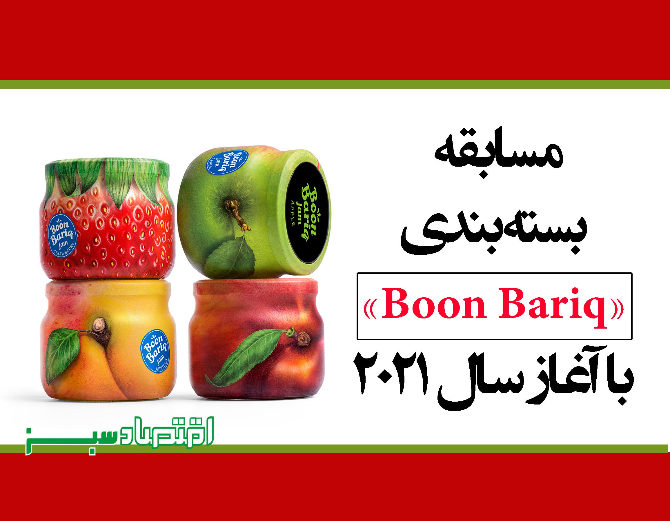مسابقه بستهبندی «Boon Bariq» با آغاز سال 2021