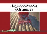 مناقصههای دردسر سازِ «Grimme»