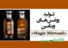 تولید روغنهای ویتامین «Magic Mirroad»