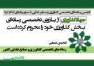 جهادکشاورزی از بازوی تخصصی رسانهای بخش کشاورزی خود را محروم کرده است + سند