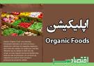 اپلیکیشن  Organic Foods