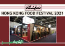 نمایشگاه HONG KONG FOOD FESTIVAL 2021