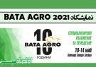 نمایشگاه BATA AGRO 2021