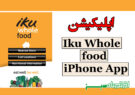 اپلیکیشن Iku Wholefood iPhone App