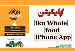 اپلیکیشن Iku Wholefood iPhone App