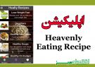 اپلیکیشن Heavenly Eating Recipe