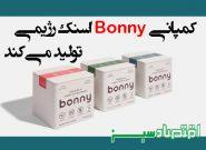 کمپانی Bonny اسنک رژیمی تولید میکند