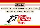 نمایشگاه CHINA INTERNATIONAL (XIAMEN) FISHERIES EXPO 2021